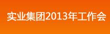 实业集团2013年工作会