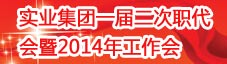乐动体育官网集团一届二次职代会暨2014年工作会
