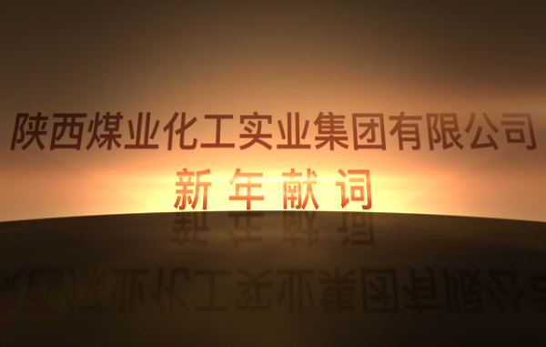 bwin下载地址_bwin_bwin官方必赢新年献词(视频版)