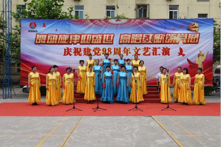 """西安实业陕建机举办""""庆祝建党98周年""""社区文艺汇..."""