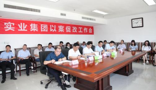 乐动体育官网集团召开以案促改工作会议