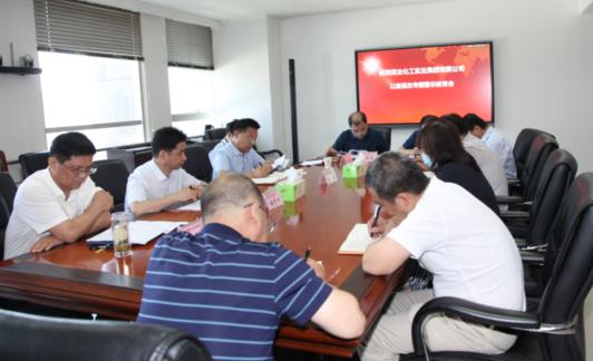 乐动体育官网集团召开以案促改警示教育专题会