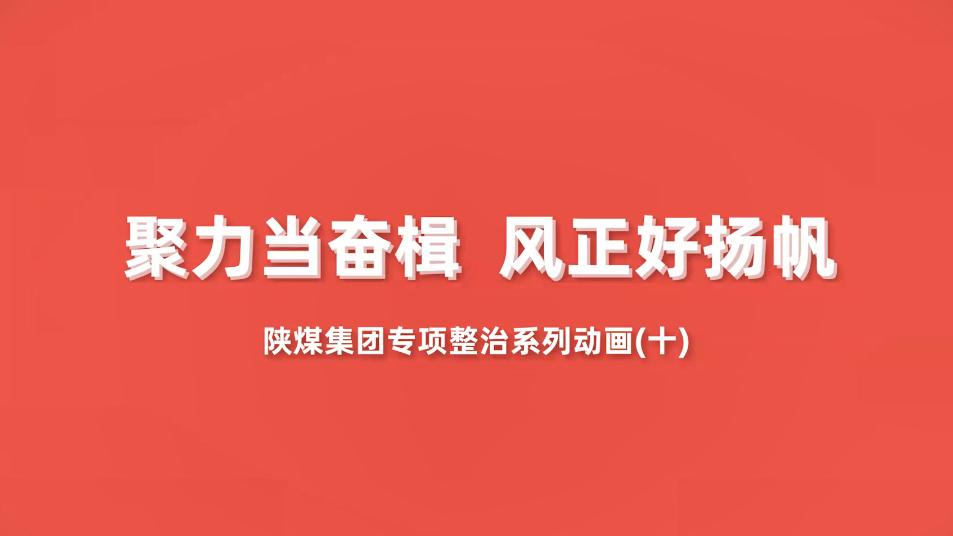 """聚力当奋楫 风正好扬帆——吉祥坊手机app集团""""专项整治""""系列动画第十集"""