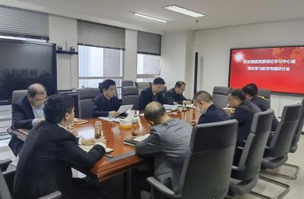 實業集團黨(dang)委理(li)論學習中心組開展(zhan)黨(dang)史學習教育專題研討會