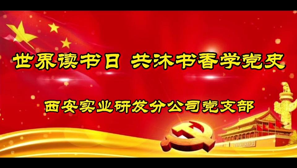 西(xi)安實業研發黨(dang)支部︰世界讀書日 共沐書香(xiang)學黨(dang)史