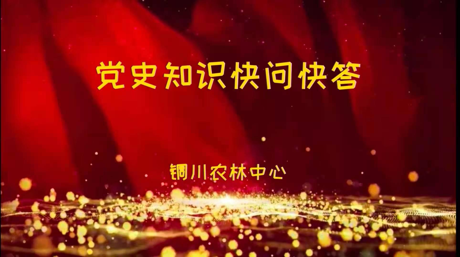 銅川農林中心黨(dang)史知識快問快答(da)